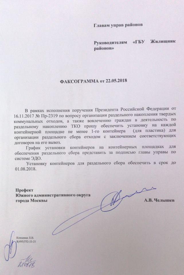 Пункты сбора макулатуры в москве юао макулатура прием цена нижний тагил