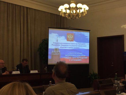 На специальном заседании СПЧ эксперты обсудили меры по переработке твердых коммунальных отходов