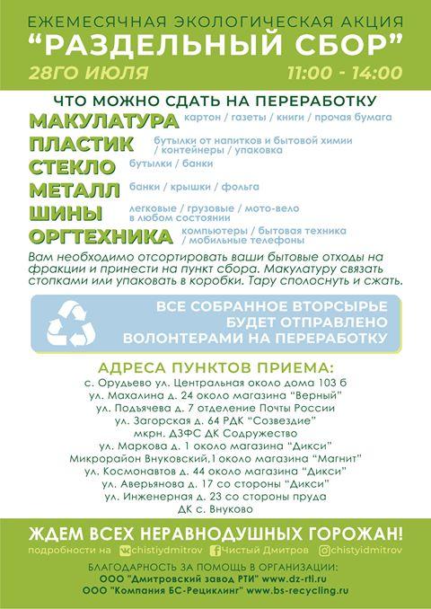 акции раздельный сбор отходов мусора в Дмитрове