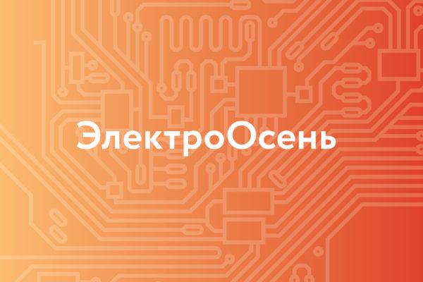 ЭлектроОсени-2020 быть!