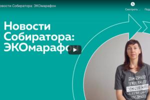 ЭКОмарафон: видеообращение Валерии Коростелёвой