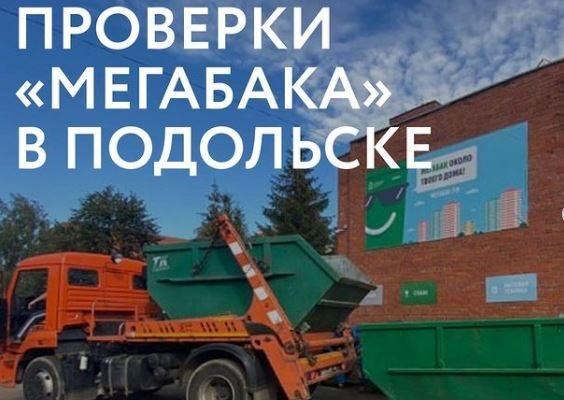 Экоревизоры: «Мегабак» в Подольске