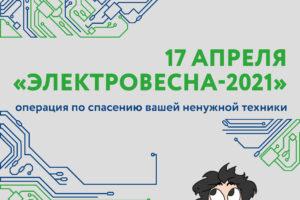 ЭлектроВесна 2021