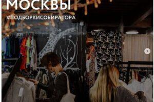 10 секонд-хэндов Москвы
