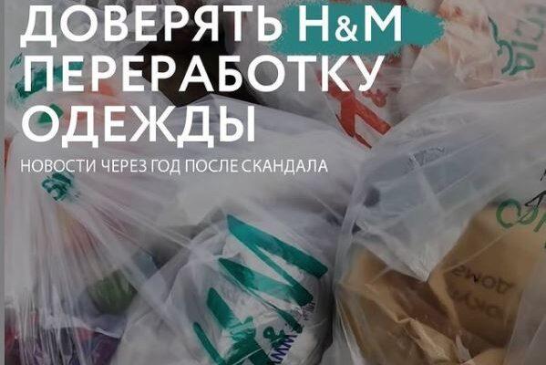 Можно ли теперь доверять H&M переработку вещей?