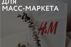 Экосоветы для масс-маркета