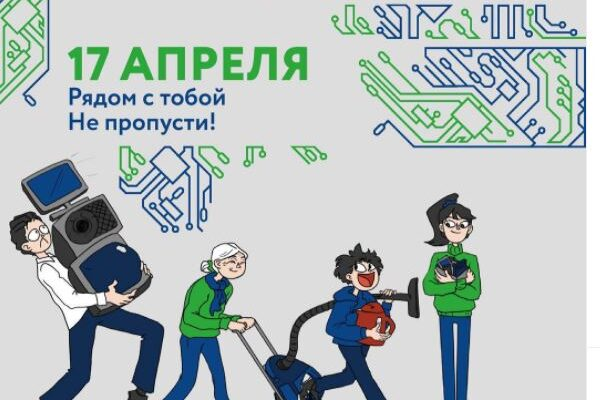 «ЭлектроВесна-2021» стартовала!