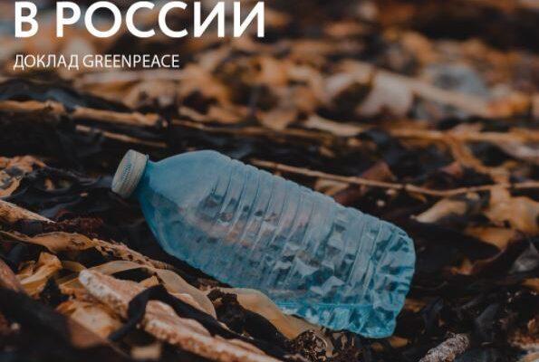 Судьба пластика в России: доклад Гринпис