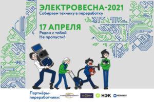"Итоги акции ""Электровесна – 2021"""